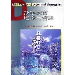 Digital City Construction and Management [Paperback](Chinese Edition): LIANG YONG