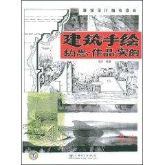 architectural concept of hand-painted works of examples [Paperback](Chinese Edition): MO JIAN