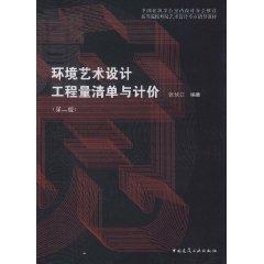 Environmental Art Design Quantities and Pricing (2) [Paperback](Chinese Edition): ZHANG CHANG JIANG