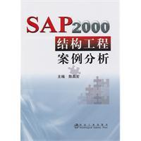 SAP2000 structural engineering case studies [Paperback](Chinese Edition): BEN SHE.YI MING