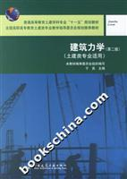 Construction Mechanics (Second Edition) (Civil Engineering Professional applicable) [Paperback](...