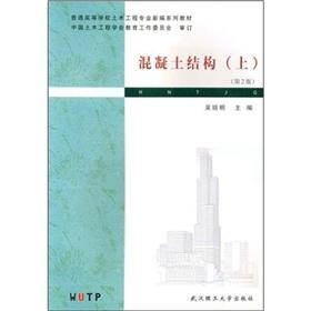 concrete structure (Vol.1) [Paperback](Chinese Edition): WU PEI MING