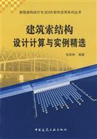 architectural design calculations and examples of cable selection [Paperback](Chinese Edition): ...