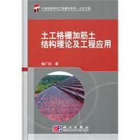 geogrid reinforced soil structure theory and engineering: YANG GUANG QING
