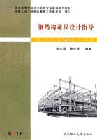New Series in Civil Engineering Colleges and: ZHANG ZHI GUO
