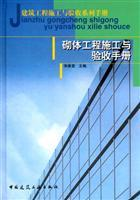 masonry construction and acceptance of manual (fine): ZHU WEI YI