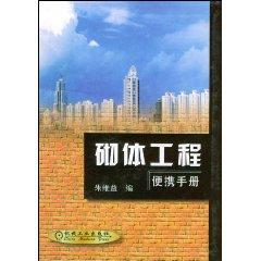 masonry construction portable manual [Paperback](Chinese Edition): BEN SHE.YI MING