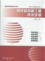 steel reinforcement Technical Manual [Paperback](Chinese Edition): BEN SHE.YI MING