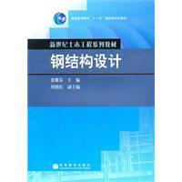 Steel Design [Paperback](Chinese Edition): BEN SHE.YI MING