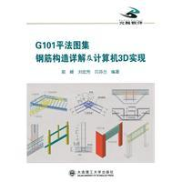 G101 square method and computer Atlas Detailed 3D structural steel to achieve [Paperback](Chinese ...