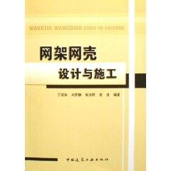 grid shell design and construction [paperback](Chinese Edition): DING YUN SUN