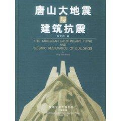 Tangshan earthquake and aseismic (Hardcover) [Hardcover](Chinese Edition): YANG WEN ZHONG