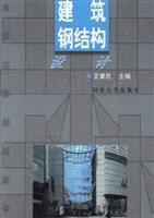 architectural steel design [Paperback](Chinese Edition): BEN SHE.YI MING