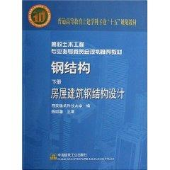 steel structure (steel structure design for the building under civil engineering disciplines fifth ...