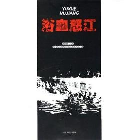 bloody Nu [Paperback](Chinese Edition): CHEN ZU LIANG