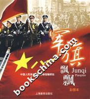 flag fluttering (color version) [Paperback](Chinese Edition): BEN SHE.YI MING