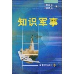 knowledge of military [Paperback](Chinese Edition): PENG CHENG CANG