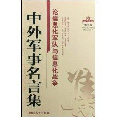 of information and military information warfare / famous collection of Chinese and foreign ...