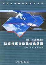 air defense automated information processing [Paperback](Chinese Edition): HE ZHENG HONG