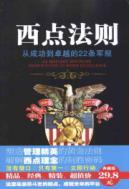 West Point rules: from success to excellence in 22 Army Regulation shape the management of the ...