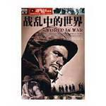 war in the world [Paperback](Chinese Edition): BEN SHE.YI MING