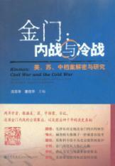 Kinmen: Civil War and the Cold War: the United States. Soviet Union. the file decryption and ...