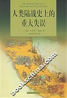 major mistakes in the history of mankind Marine [Paperback](Chinese Edition): JIE FU LI LEI GEN