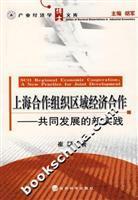 Shanghai Cooperation Organization Regional Economic Cooperation: joint development of new practice ...