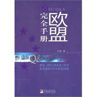 EU fully Manual [Paperback](Chinese Edition): WANG JIAN