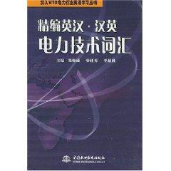 for fine English and Chinese-English technical vocabulary power [Paperback](Chinese Edition): BEN ...