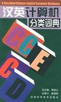Chinese-English dictionary computer classification [Paperback](Chinese Edition): BEN SHE.YI MING
