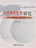 Regulation of Public Services: Chinese education. medical supervision as an example [Paperback](...