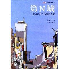 s N City [Paperback](Chinese Edition): BEN SHE.YI MING