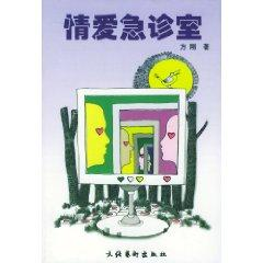 love emergency room [Paperback](Chinese Edition): FANG GANG