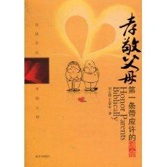honor their parents: the first with a: LIU ZHI XIONG