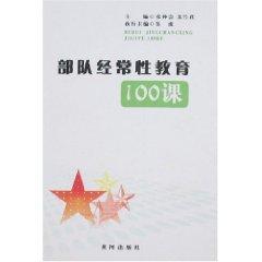 100 units regular education classes [Paperback](Chinese Edition): ZHANG ZHONG HUI