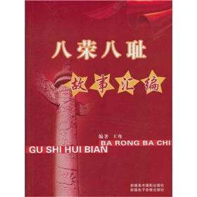 Eight Honors and Eight Shames story compilation [Paperback](Chinese Edition): WANG JIAN