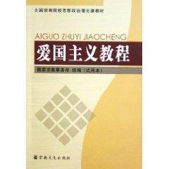 patriotism Tutorials (trial version) [Paperback](Chinese Edition): GUO JIA ZONG JIAO SHI WU JU