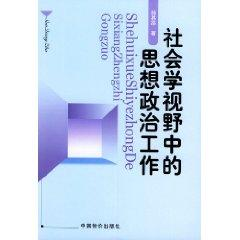 Sociological Perspective The ideological and political work [Paperback](Chinese Edition): SUN QI ...