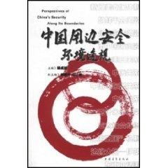 Perspectives of Chinas Security Along Its Boundaries(Chinese Edition): BEN SHE.YI MING