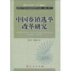 election reform of China Township [Paperback](Chinese Edition): HUANG WEI PING