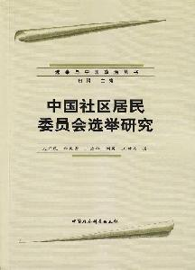 Electoral Commission of the Chinese community [ paperback](Chinese Edition): SHI WEI MIN