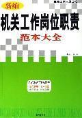 New organs Responsibilities template Daquan [Paperback](Chinese Edition): ZHANG HAO