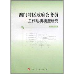 Macao SAR Government civil servants Motivation Model [Paperback](Chinese Edition): WU SHAO HONG