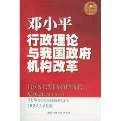 Deng Xiaoping Theory and the administrative reform of government institutions [Paperback](Chinese ...