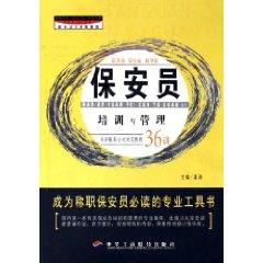 Security Guard Training and Management [Paperback](Chinese Edition): QI HAO