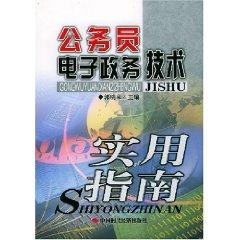 e-Government civil servants Practical Guide [Paperback](Chinese Edition): BEN SHE.YI MING