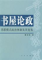 Bookstore on government (the Soviet model of: HUANG ZONG LIANG