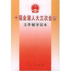 file the Third Session of the Tenth National People s Congress counseling Reader [Paperback](...