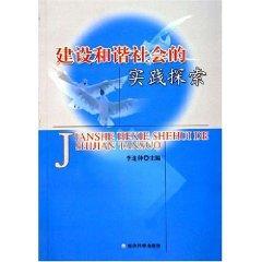 Practice building a harmonious society [ paperback](Chinese: LI LIAN ZHONG
